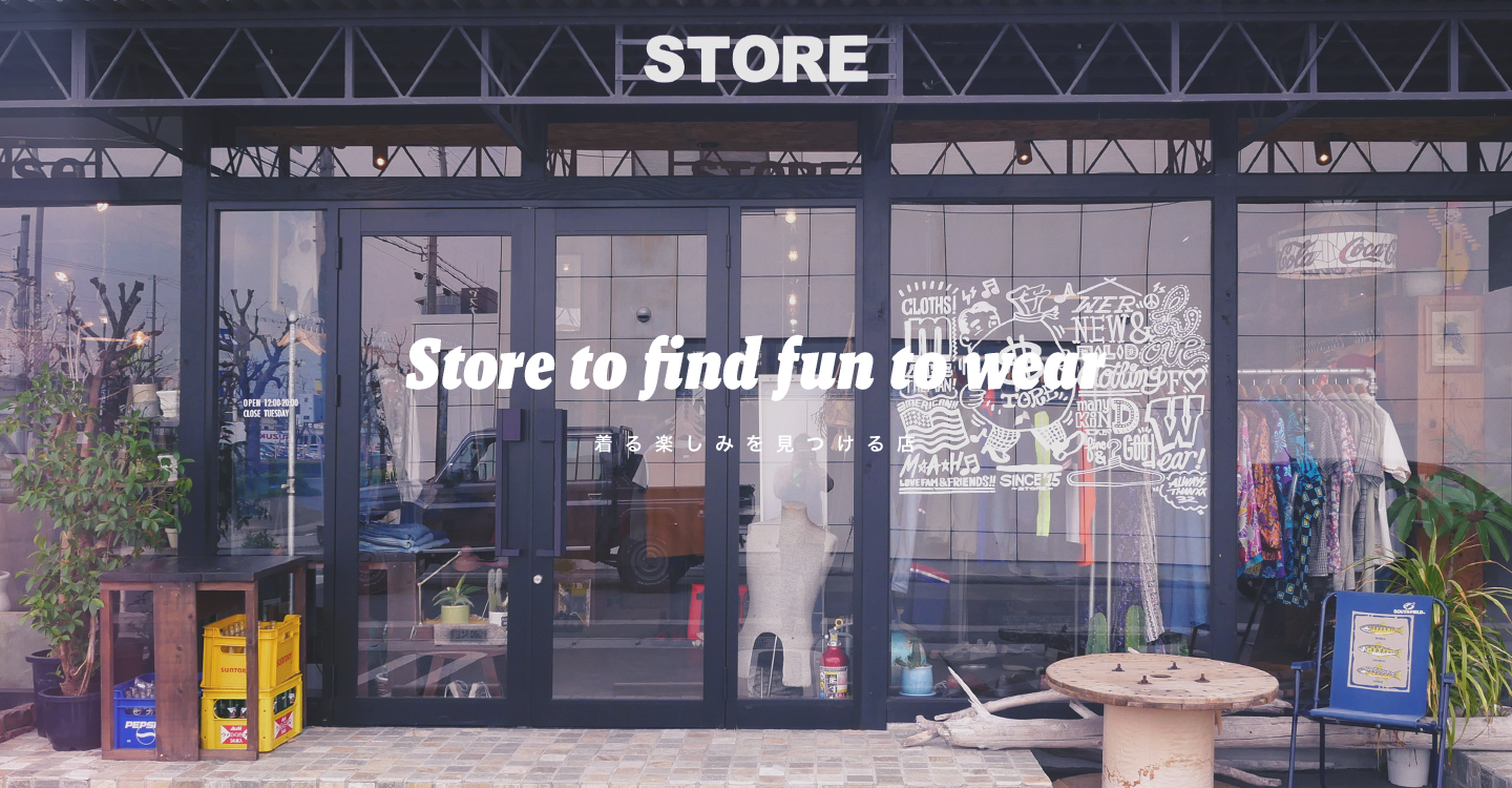 Store to find fun to wear 着る楽しみを見つける店